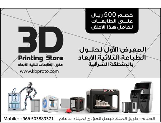 مخزن الطابعات ثلاثية الأبعاد