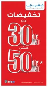 8358ebe88 في مغربي للبصريات %تخفيضات من 30% حتى 50%