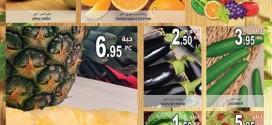 عروض في أسواق المزرعة أجود انواع الفاكهة و الخضار الطازجة