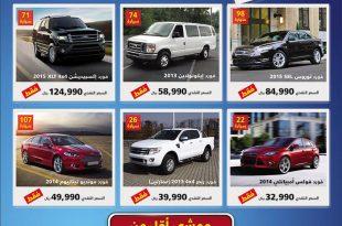 أقوى عروض السيارات المستعملة على فورد من شركة توكيلات الجزيرة