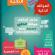 عروض في أحمد عبد الواحد من 18 يناير حتى 30 يناير 2015 عروضنا الذكية