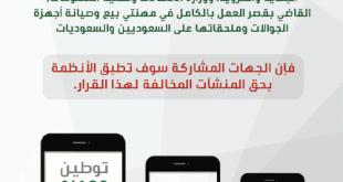اعلان تذكيري حول توطين قطاع الاتصالات، باقي ثلاث أيام وتكون كل محلات الاتصالات فقط للسعوديين