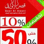 في قصر الأواني تخفيضات من 10% حتى 50% بجميع المعارض من اليوم 1 مارس 2015