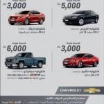 في التوكيلات العالمية للسيارات مهرجان التصفيات