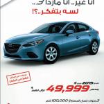 في شركة الحاج حسين علي رضا للسيارات أنا غير .. أنا مـازدا 3 موديل 2015 الفئة S بسعر مميز