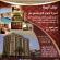 عرض #الربيــــع في الرابطة الفندقية للوحدات السكنية #المفروشة ( يستمر العرض حتى 28 مارس )