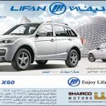 في الشاعــر للسيارات عرض على سيارة LIFAN X60 / 2014