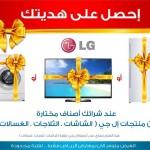 في الشتاء والصيف إحصل على هديتك عند شرائك من منتجات LG