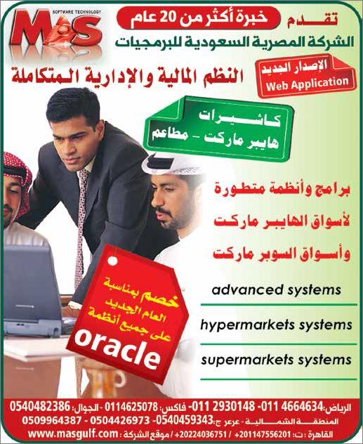 الشركة المصرية السعودية للبرمجيات