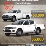 في العيسائي للسيارات عرض يهز الأرض – أفضل الأسعار على موديلات 2015 بمحركات #ديزل