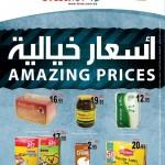 أسعار خيالية (عروض المنطقة الشرقية) & الرياض  في أسواق المزرعة من 26فبراير لغاية 4 مارس الموافق7جمادى الاولى ولغاية 13 جمادى الاولى 1436