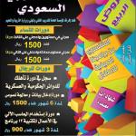 في المعهد العربي السعودي عروض الربيــع