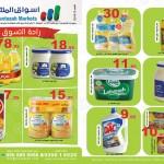 عروض في أسواق المنتزه السعودية من 22 يناير حتى 4 فبراير 2015 راحة التسوق