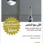 الآن مع الناصر عند شرائك احصل على منتجات بقيمة نصف مادفعت مجاناً في الفترة من 1 الى 19 مارس