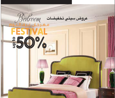 مهرجان غرف النوم تخفيضات تصل الى ٥٠٪ لدى batal   العروض والتخفيضات