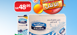 """في بنده مع منتجات """"أسعارنا هي الأقل"""" بسعر لا يضاهى: حليب طويل الأجل كامل أو قليل أو منزوع الدسم السعودية واحصل على 12 عبوة 1 لتر بـ48.95 ريال فقط"""