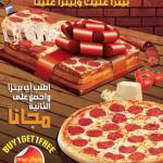 عرض يوم الأحد فقط من ليتل سيزرز ( بيتزا عليك وبيتزا علينا )