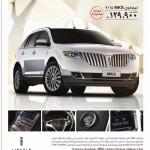 في توكيلات الجزيرة للسيارات سارع بامتلاك سيارتك #لينكون #MKX بنفس السعر الاستثنائي الآن مع 5 سنوات صيانة مجانية