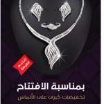 في جولري بمناسبة الافتتاح في #جدة #تخفيضات كبرى على #الألماس تصل الى 70%