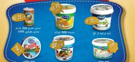 في أسواق النخبة منتجات من الحليب الطازج بأقل الأسعار