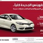 في شركة أفضلية الخليج للسيارات ريــنو فلويـنس الجديدة كلياً