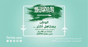 """طيران ناس ترد على الخطوط السعودية وتقول الوطن يستاهل أكثر من """"يوم"""" من 86 ريال حتى نهاية العام @flynas"""