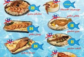 في دار الشواية مهرجان الاسماك والبحريات ولغاية 2014/12/31