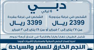 عرض اجازة نصف العام إلى دبي من النجم الخارق للسفر والسياحة