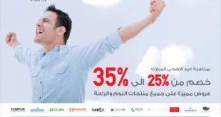 عرض العيد مستمر من ركن السرير وخصم حتى 35%