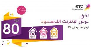 عرض من الاتصالات السعودية اشترك في باقات الإنترنت اللامحدودة بالمنزل بـ 80 ريال لمدة شهرين