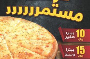 عرض من ليتل سيزرز @lc_saudi على بيتزا المارغريتا