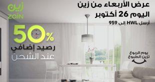 عرض يوم الأربعاء من زين السعودية رصيد إضافي 50% مع كل عملية شحن (للمكالمات الى جميع الشبكات المحلية)