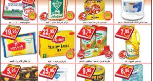 عروض أسواق العثيم @OthaimMarkets طالع عروض نهاية العام في حملة حنّا الأوفر