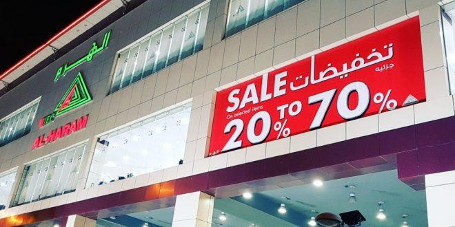 عروض أسواق الهرم @alharamksa تخفيضات من 20% حتى 70% في #الرياض و #جده