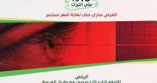 عروض الاستشاريون للعيون في الرياض خصم 15% على الليزك