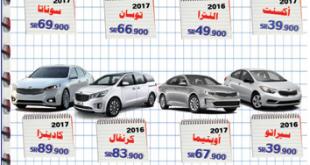 عروض البيان الجديد على انواع من السيارات بأسعار مخفضة