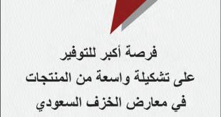 عروض الخزف السعودي – تخفيضات موسمية