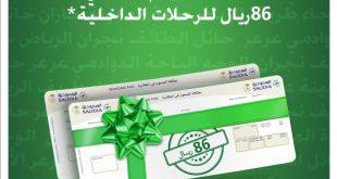 عروض الخطوط السعودية مفاجأة #اليوم_الوطني الرحلات الداخلية بـ86 ريال