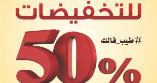 عروض الدخيل للعود @AlDakheel_oud تخفيضات بنسبة 50% على جميع الأصناف