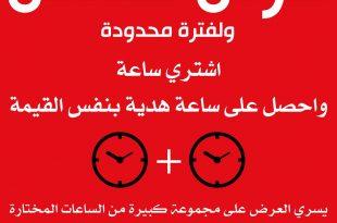 عروض الدهام للساعات @ALDAHAM_WATCHES إشتر ساعة وأحصل على ساعة هدية بنفس القيمة #تخفيضات #عروض #أفكار_للتوفير
