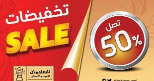 عروض السليمان للعود @Alsulaiman_Oud تخفيضات تصل لغاية 50% على جميع المنتجات الخاصة