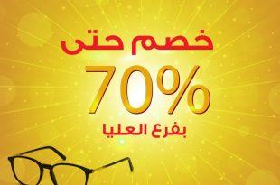 عروض المها للبصريات تخفيضات تصل لـ70% - الرياض حي العليا