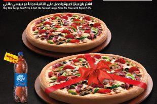 عروض بيتزا هت - اشتر وحدة وخذ الثانية بلاش