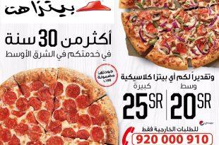 عروض بيتزا هت الكبيرة بـ 25 ريال والوسط بـ 20 ريال للطلبات الخارجية ولفترة محدودة في المنطقة الوسطى والشرقية