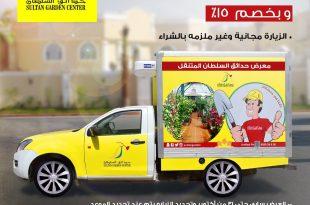 عروض حدائق السلطان زيارة مجانية مع #خصم 15% عند تغيير نباتات بيتك