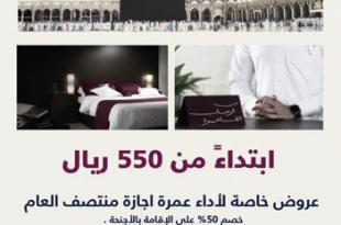 عروض خاصة لأداء العمرة في اجازة منتصف العام من فندق مكارم