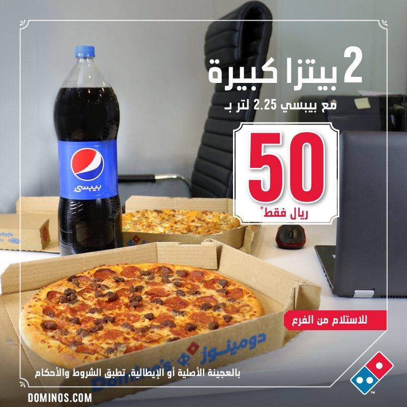عروض دومينوز بيتزا @DominosKSA بيتزا كبيرة مع بيبسي كبير بـ ٥٠ ريال فقط !