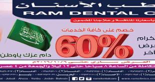 عروض رام لطب الأسنان في المنطقة الشرقية خصم 60%