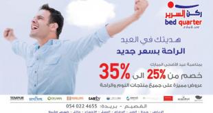 عروض ركن السرير  خصم من 25% حتى 35%