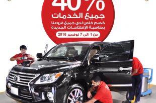 عروض زيبارت خصم خاص 40 % بمناسبة افتتاح المحلات الجديدة لتنظيف وتلميع السيارات